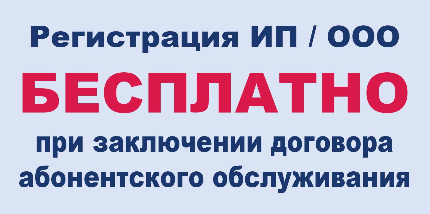 ЗАВОДСКАЯ БУХГАЛТЕРИЯ Бухгалтерские услуги, обслуживание для ИП и ООО в Новосибирске / Ведение бухгалтерского учета